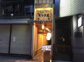 モリタ屋 木屋町店