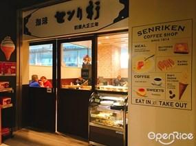 Senri-ken