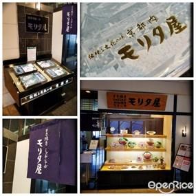 Moritaya JR Kyoto Isetan Store