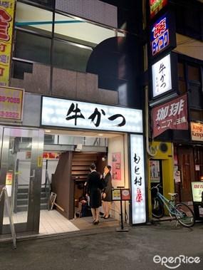 Gyukatsu Motomura Namba Store